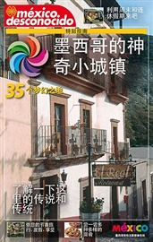 Picture of Mexico Desconocido Magical Towns of Mexico in Chinese.- Item No.md-moxige-cn